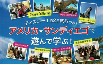 2020   春休み ディズニーランドとサンディエゴ英語研修