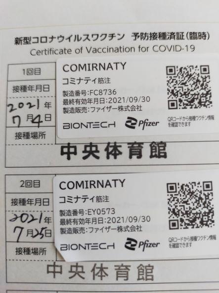 2nd Vaccine.